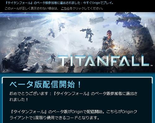 Titan_fall