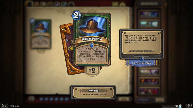 Hearthstone_screenshot_111815_17301