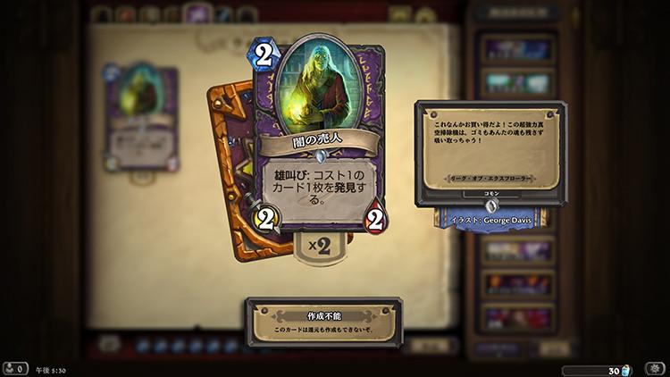 Hearthstone_screenshot_111815_17303