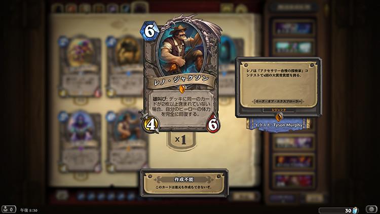 Hearthstone_screenshot_111815_17305