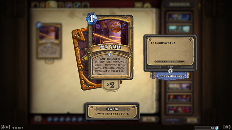 Hearthstone_screenshot_111815_173_2