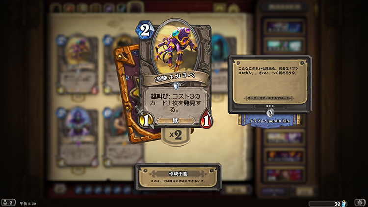 Hearthstone_screenshot_111815_173_5