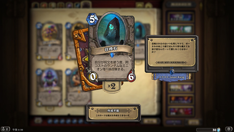 Hearthstone_screenshot_111815_173_7