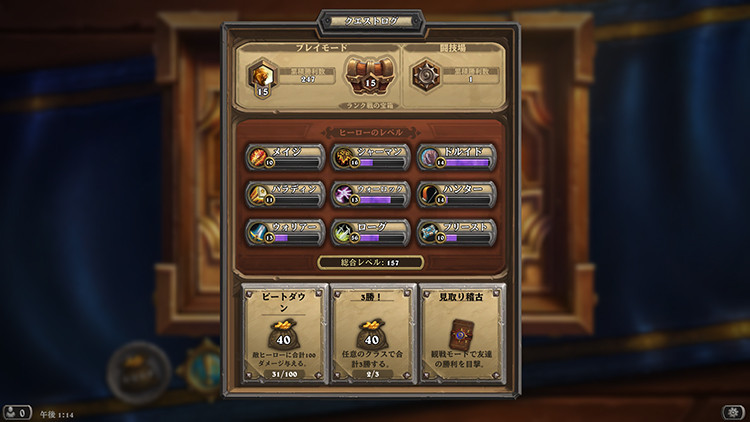 Hearthstone_screenshot_112715_13144