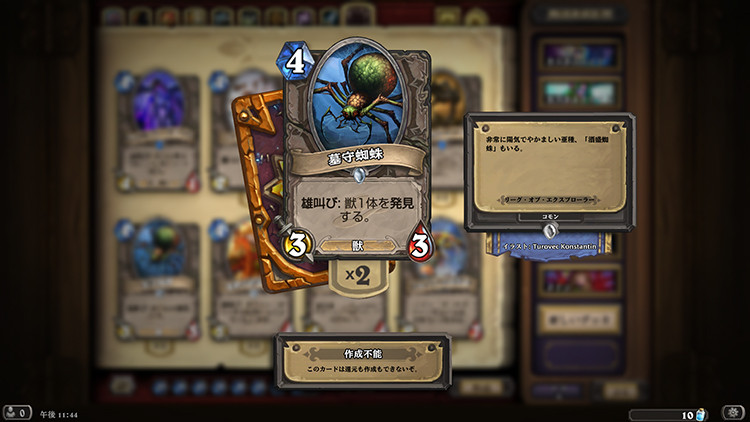 Hearthstone_screenshot_112915_23443