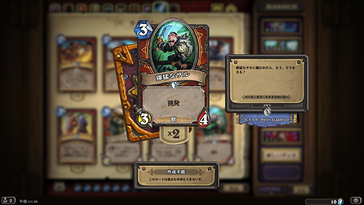 Hearthstone_screenshot_112915_23452