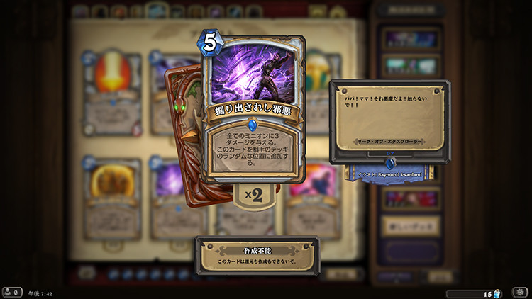 Hearthstone_screenshot_120115_19423