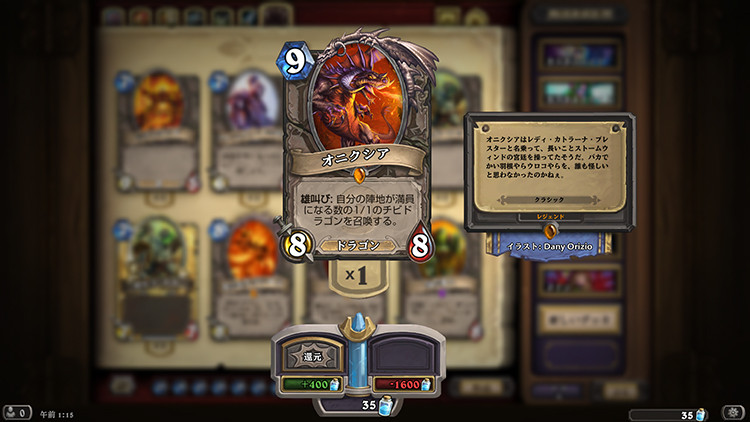 Hearthstone_screenshot_123015_01152