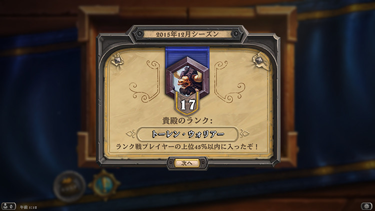 Hearthstone_screenshot_010116_01122