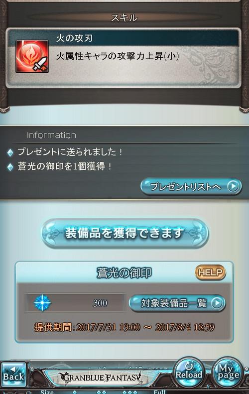 20170731203015