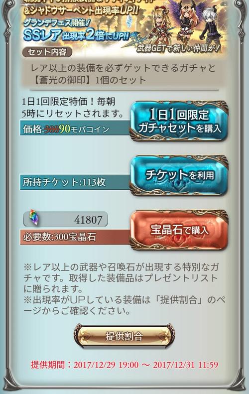 20171231104203